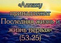 Тот, кто полюбит мирское, навредит своему Ахирату
