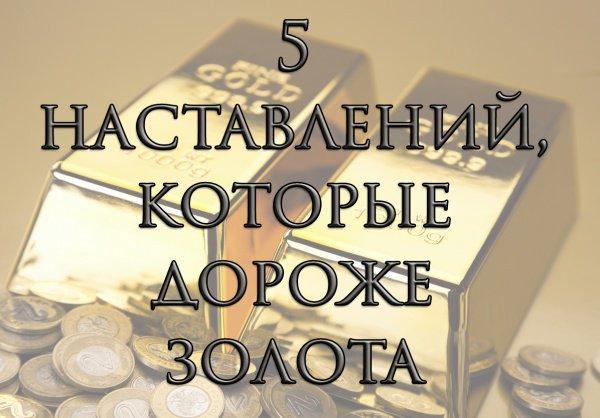 5 наставлений, которые дороже золота