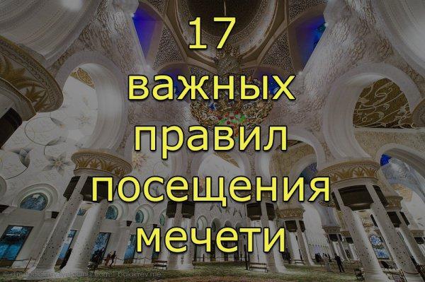 17 важных правил поведения в мечети
