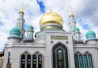 День открытых дверей в Московской Соборной мечети пройдет 27 марта