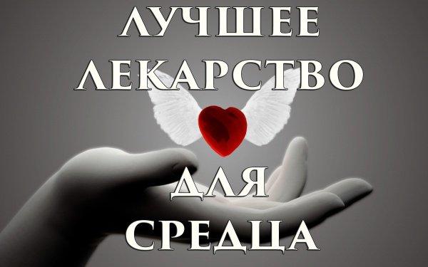 Наилучшее лекарство для сердца