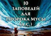 10 заповедей, ниспосланных пророку Мусе (а.с.)