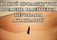 Какой промежуток времени именуется периодом джахилии?