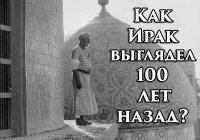Как Ирак выглядел 100 лет назад?