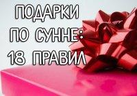 Как дарить подарки по сунне: 18 правил