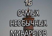 15 самых необычных минаретов в мире