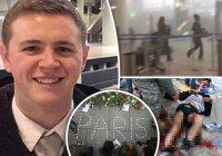 19-летний американец пережил 3 теракта: в Бостоне, Париже и Брюсселе