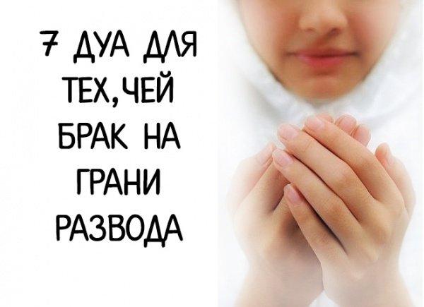 молитва о разводе с мужем