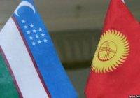 СМИ: отношения Киргизии и Узбекистана переживают не лучшие времена