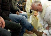 Папа Римский омыл и поцеловал ноги 11 беженцам
