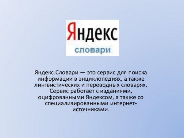 Закрывается сервис «Яндекс.Словари».