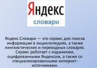 Закрывается сервис «Яндекс.Словари»