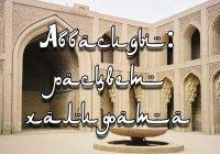 Халифат аббсаидов: становление и расцвет государства
