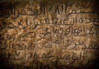 Это самая древняя арабская надпись в Палестине