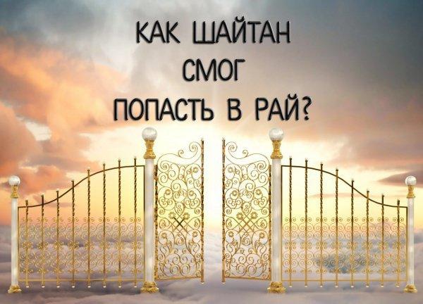 Как шайтан смог проникнуть в Рай?