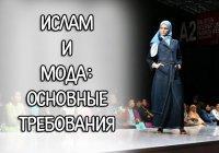 Какие требования ислам предъявляет к моде?