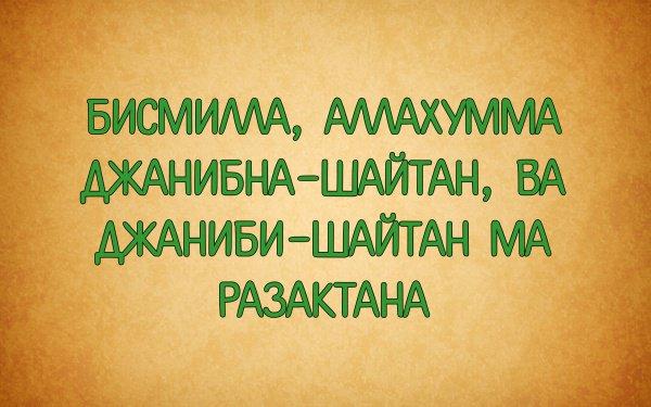 Эти 7 дуа не подпустят к вам шайтана