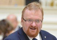 Виталий Милонов высказался в защиту ислама