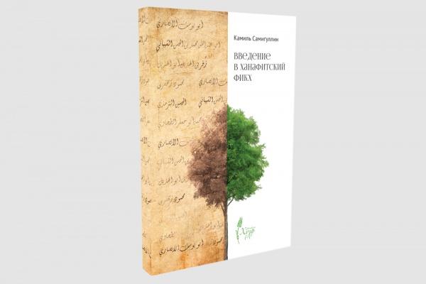 Издательский дом «Хузур» переиздал книгу муфтия РТ «Введение в ханафитский фикх».