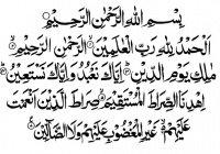 Читающий эту суру подобен тому, кто прочел Коран 10 раз