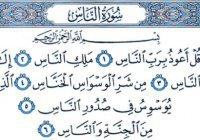 """""""Ты никогда не прочтешь ничего более значимого для Аллаха, чем эти суры"""""""