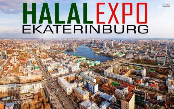 Екатеринбург станет центром халяль-бизнеса Урала