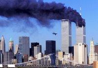 К терактам 9/11 причастна Саудовская Аравия - США