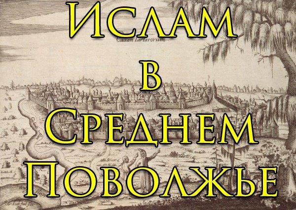 Ислам в Среднем Поволжье в VIII - XIII вв.