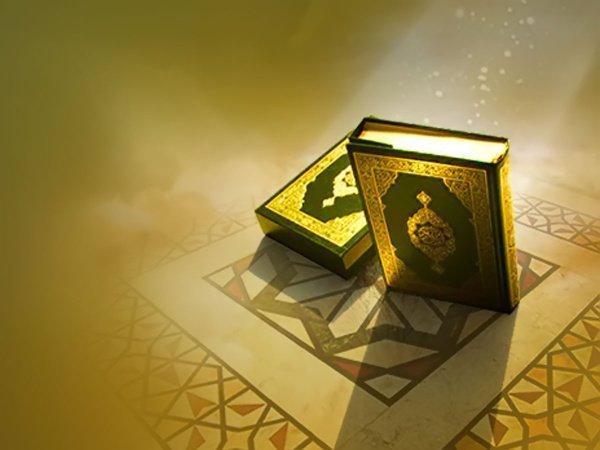 Коран – это лучшее руководство к жизни каждого из нас