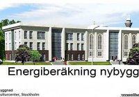 В Стокгольме появится новый исламский центр