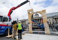 Триумфальную арку из Пальмиры воссоздали в Лондоне