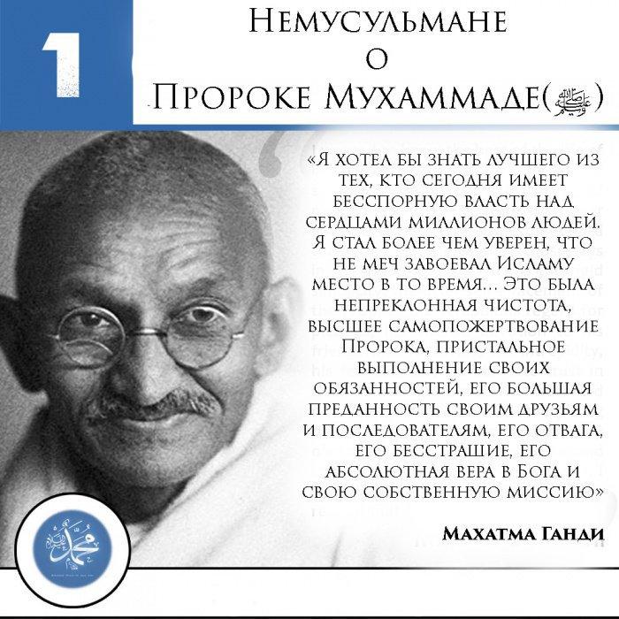 Немусульмане о Пророке Мухаммаде(ﷺ): Махатма Ганди