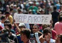 €10 млрд Евросоюз потратил на размещение беженцев