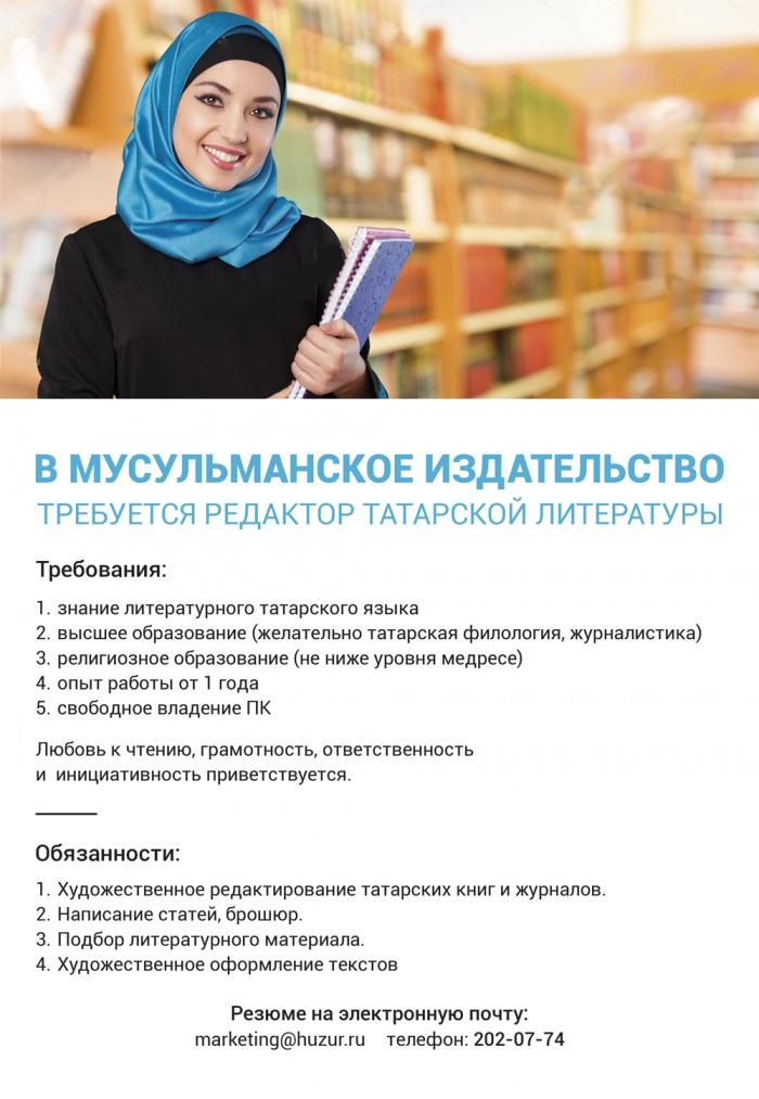 """В ИД """"Хузур"""" требуется редактор татарской литературы"""