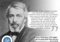 Немусульмане о Пророке Мухаммаде(ﷺ): Томас Карлаил