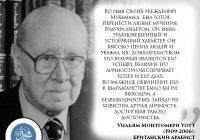 Немусульмане о Пророке Мухаммаде(ﷺ): Уильям Уотт