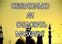 3 самых часто задаваемых вопроса о следовании мазхабу