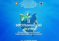Форум «Ислам на Дальнем Востоке» пройдет в Хабаровске
