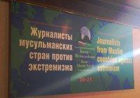 Группа «Россия – исламский мир» учредила премию им. Примакова