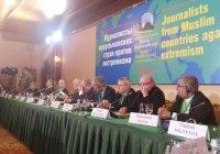 Форум «Журналисты мусульманских стран против экстремизма» стартовал в Москве