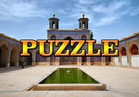 Собери PUZZLE: мечеть Насир аль-Мульк