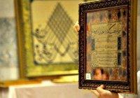 Редкий экземпляр Корана ушел с молотка за $80000
