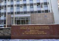 МИД Киргизской Республики жестко ответил Госдепу США