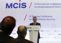 В Москве стартует конференция по международной безопасности