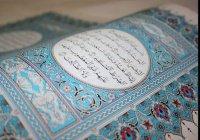 11 аятов Корана о справедливости