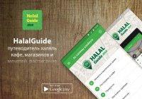 HalalGuide поможет подобрать кафе на ифтар