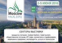Лучший халяльный продукт определят на Moscow Halal Expo