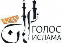 Радио «Азан» запускает новую передачу «Алиф.Лям.Мим»