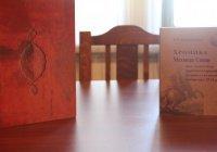 От татаро-монгольского ига до Золотой Орды