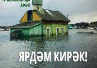 Организован сбор средств в помощь затопленным татарским селам Тюменской области (Видео)